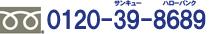 フリーダイヤルTEL0120-39-8689